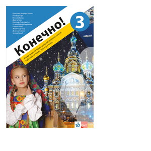 ruski jezik konecno 3 udzbenik 7 razred klett