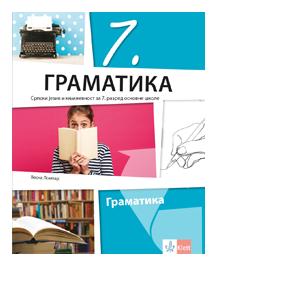 srpski jezik gramatika 7 razred klett