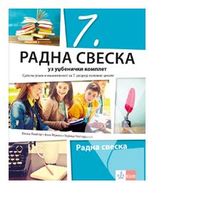 srpski jezik Radna sveska 7 razred klett