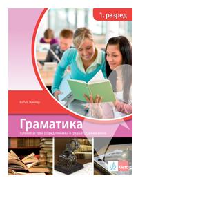 srpski jezik gramatika 1 godina gimnazije i srednje strucne skole klett