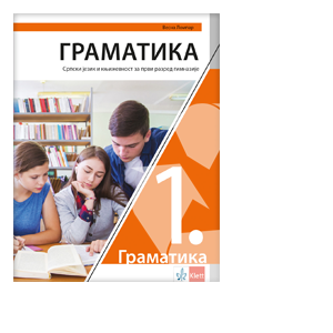 srpski jezik gramatika 1 godina gimnazije klett