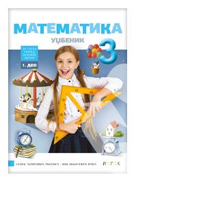 matematika udzbenik 3 razred novi logos