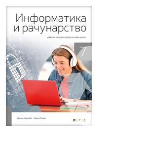 informatika i racunarstvo udzbenik 7 razred novi logos