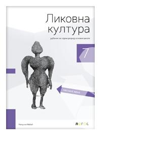 likovna kultura udzbenik 7 razred novi logos