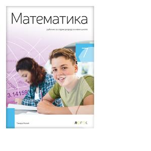 matematika udzbenik 7 razred novi logos