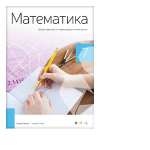 matematika zbirka zadataka 7 razred novi logos