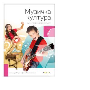muzicka kultura udzbenik 7 razred novi logos