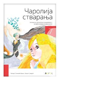 srpski jezik citanka carolija stvaranja 7 razred novi logos