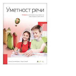 srpski jezik citanka umetnost reci 7 razred novi logos