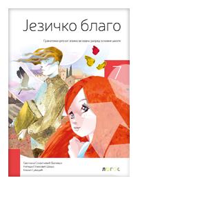 srpski jezik gramatika jezicko blago 7 razred novi logos