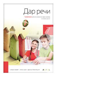 srpski jezik gramatika dar reci 7 razred novi logos
