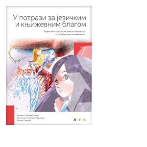 srpski jezik radna sveska u potrazi za jezickim i njizevnim blagom 7 razred novi logos