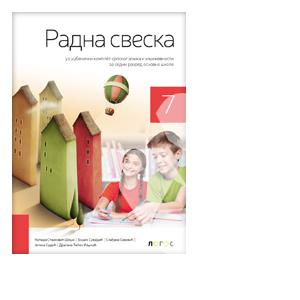 srpski jezik radna sveska 7 razred novi logos