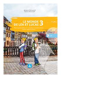 francuski jezik le monde de lea et lucas 3 udzbenik 7 razred zav