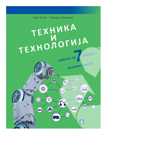 tehnika i tehnologija 7 razred udzbenik zavod
