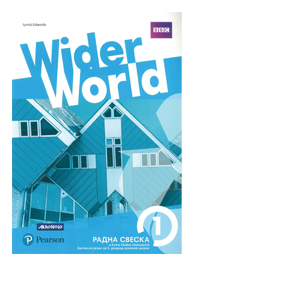 wider world 1 radna sveska 5 razred akronolo