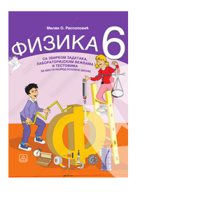 fizika 6 zbirka zadataka i laboratorijske vezbe zavod