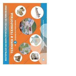 materijali za konstruktorsko modelovanje 6 razred zavod