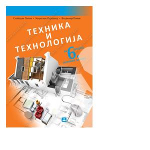 tehnika i tehnologija 6 razred udzbenik zavod