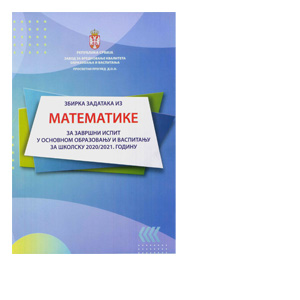 zavrsni ispit matematika 2021