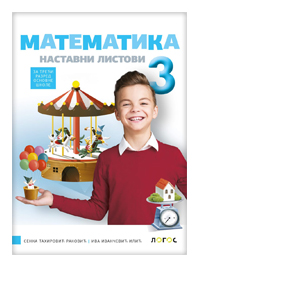nastavni listovi matematika 3 razred logos