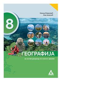 geografija udzbenik gerundijum 8 razred
