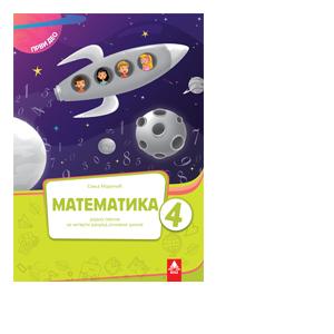 matematika radna sveska 1 deo komplet 1 4 razzred bigz