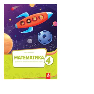 matematika udzbenik komplet 1 4 razzred bigz