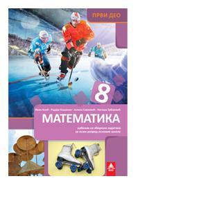 matematika udzbenik 1 deo 8 razzred bigz