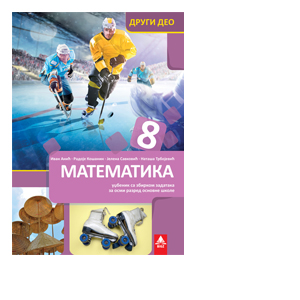 matematika udzbenik 2 deo 8 razzred bigz