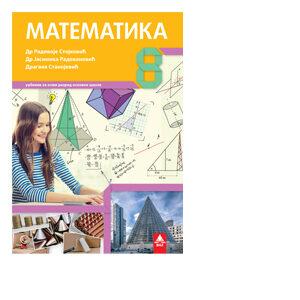 matematika udzbenik 8 razzred bigz