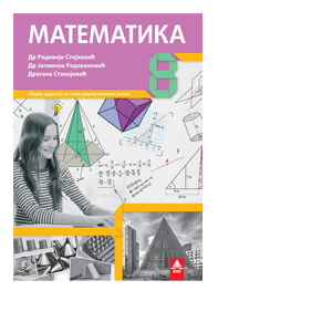 matematika zbirka zadataka 8 razzred bigz