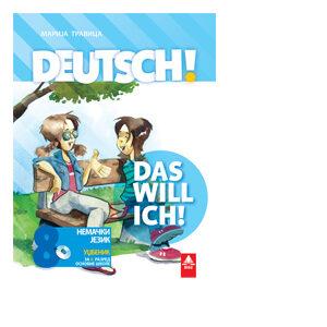 nemacki jezik udzbenik das will ich 8 razzred bigz