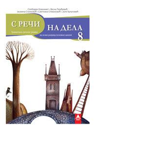 gramatika srpski jezik 8 razzred bigz