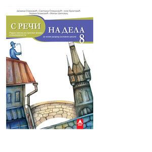 radna sveska srpski jezik 8 razzred bigz