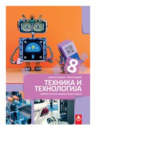 tehnika i tehnologija udzbenik 8 razzred bigz