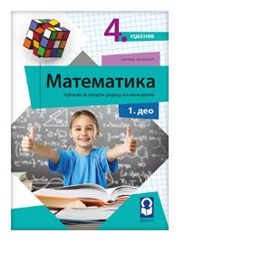 matematika udzbenik 4 razred freska