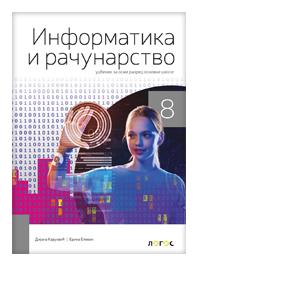 informatika i racunarstvo udzbenik 8 razred novi logos