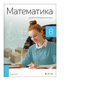 matematika udzbenik 8 razred novi logos