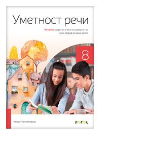 citanka umetnost reci srpski jezik 8 razred novi logos