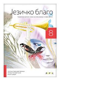 srpski jezik gramatika jezicko blago 8 razred novi logos