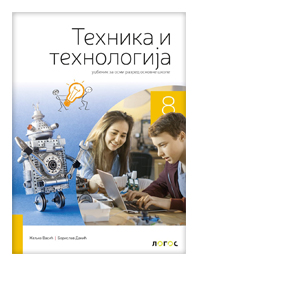 tehnika i tehnologija udzbenik 8 razred novi logos