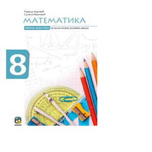 matematika zbirka zadataka 8 razred eduka