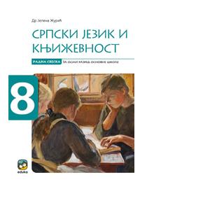 srpski jezik radna sveska 8 razred eduka