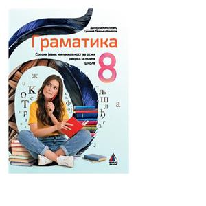 srpski jezik 8 gramatika vulkan